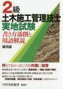 【新品】【本】2級土木施工管理技士実地試験 書き方添削と用語解説 中村英紀/編著
