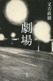 【新品】【本】劇場 又吉直樹/著