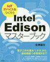 【新品】【本】Intel Edisonマスターブック IoTデバイスをつくろう 北神雄太/著