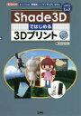 【新品】【本】Shade3Dではじめる3Dプリント オリジナルの「実用品」や「フィギュア」を作る! sisioumaru/著 I O編集部/編集