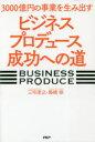 【新品】【本】3000億円の事業を生み出す「ビジネスプロデュース」成功への道 三宅孝之/著 島崎崇/著