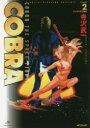 COBRA COBRA THE SPACE PIRATE VOLUME2 イレズミの三姉妹 寺沢武一/著