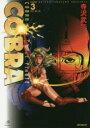 COBRA COBRA THE SPACE PIRATE VOLUME3 ラグ・ボール 寺沢武一/著