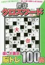 【新品】【本】傑作クロスワード Vol.4