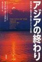 【新品】【本】アジアの終わり 経済破局と戦争を撒き散らす5つの危機 マイケル・オースリン/著 尼丁千