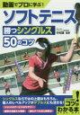 【新品】【本】動画でプロに学ぶ!ソフトテニス勝つシングルス50のコツ 中村謙/監修 - ドラマ楽天市場店