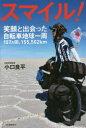 【新品】【本】スマイル! 笑顔と出会った自転車地球一周157カ国、155,502km 小口良平/著
