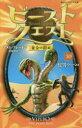 【新品】【本】ビースト・クエスト 10 蛇男ヴィペロ アダム・ブレード/作 浅尾敦則/訳