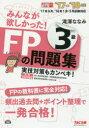 【新品】【本】みんなが欲しかった!FPの問題集3級 '17−'18年版 滝澤ななみ/著