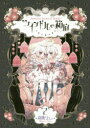 【新品】【本】ツインドルの箱庭 2 稚野まちこ/著