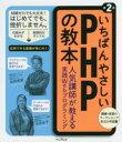 いちばんやさしいPHPの教本 人気講師が教える実践Webプログラミング 柏岡秀男/著 池田友子/著
