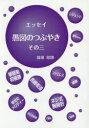 【新品】【本】愚図のつぶやき エッセイ その3 篠塚昭博/著