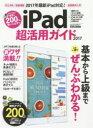 iPad超活用ガイド 2017