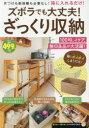 RoomClip商品情報 - 【新品】【本】ズボラでも大丈夫!ざっくり収納