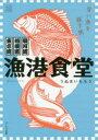 【新品】【本】漁港食堂 東京湾 相模湾 駿河湾 旨い魚を探す旅 うぬまいちろう/著