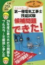 【新品】【本】第一種電気工事士技能試験候補問題できた! フルカラー版 平成29年対応