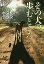【新品】【本】その犬の歩むところ ボストン・テラン/著 田口俊樹/訳