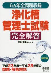 【新品】【本】浄化槽管理士試験完全解答 6カ年全問題収録 設備と管理編集部/編