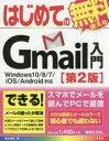 【新品】【本】はじめてのGmail入門 桑名由美/著