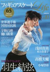 【新品】【本】フィギュアスケートLife Figure Skating Magazine Vol.10 羽生結弦五輪プログラム公開 世界選手権 国別対抗戦 高橋大輔×<strong>宮本賢二</strong>