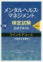 【新品】【本】メンタルヘルス・マネジメント検定試験