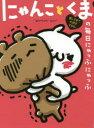 【新品】【本】にゃんことくまの毎日にゃっふにゃっふ 愛しすぎて大好きすぎる。 igarashiyuri/著