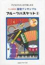 【新品】【本】フルーツバスケット 子どもから大人まで楽しめるドレミ音名付器楽アンサンブル 1