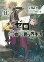 Re:ゼロから始める異世界生活 13 長月達平/著
