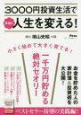【新品】3000円投資生活で本当に人生を変える アスコム 横山光昭/著
