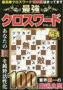 【新品】【本】最強クロスワード VOL.3