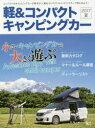 【新品】【本】軽&コンパクトキャンピングカー 2017夏