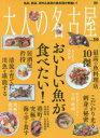 【新品】【本】大人の名古屋 vol.39 おいしい魚が食べたい!