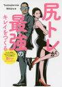 【新品】尻トレが最強のキレイをつくる ユーキャン学び出版 Testosterone/著 Miharu/著