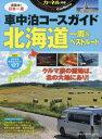 【新品】【本】車中泊コースガイド北海道一周&ベストルート カーネル特選!