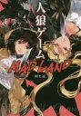 【新品】人狼ゲームMAD LAND アミューズメントメディア総合学院AMG出版 川上亮/著