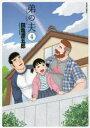 【新品】【本】弟の夫 4 田亀源五郎/著