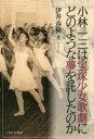 【新品】【本】小林一三は宝塚少女歌劇にどのような夢を託したのか 伊井春樹/著