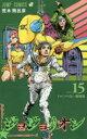 【新品】【本】ジョジョリオン ジョジョの奇妙な冒険 Part8 volume15 ドロミテの青い珊瑚礁 荒木飛呂彦/著