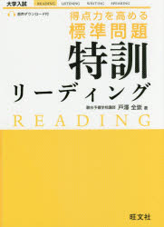 【新品】【本】得点力を高める標準問題特訓リーディング 戸澤全崇/著