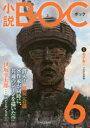 【新品】【本】小説BOC 6 朝井リョウ/〔ほか著〕