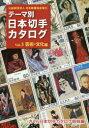 【新品】【本】テーマ別日本切手カタログ さくら日本切手カタログ姉妹編 Vol.3 芸術・文化編