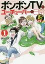 【新品】【本】ボンボンTVのユーチューバーな日常 1 桂シリマル/漫画