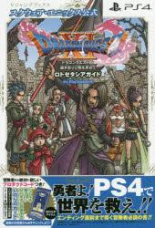 【新品】【本】ドラゴンクエスト11過ぎ去りし時を求めてロトゼタシアガイド for PlayStation 4