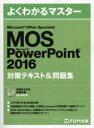 【新品】【本】MOS Microsoft PowerPoint 2016対策テキスト&問題集 Microsoft Office Specialist