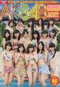 【新品】【本】AKB48総選挙!水着サプライズ発表 2017
