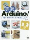 【新品】【本】実践Arduino! 電子工作でアイデアを形にしよう 平原真/著