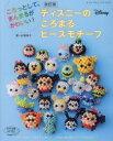 【新品】【本】ディズニーのころまるビーズモチーフ ころっとして、まんまるがかわいい! 松岡朗子/著