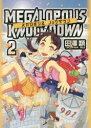 【新品】メガロポリス・ノックダウン 2 KADOKAWA 田澤類/著