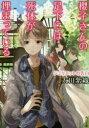 【新品】【本】櫻子さんの足下には死体が埋まっている 〔12〕...