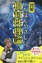 【新品】【本】図解いちばんやさしい相対性理論の本 三澤信也/著